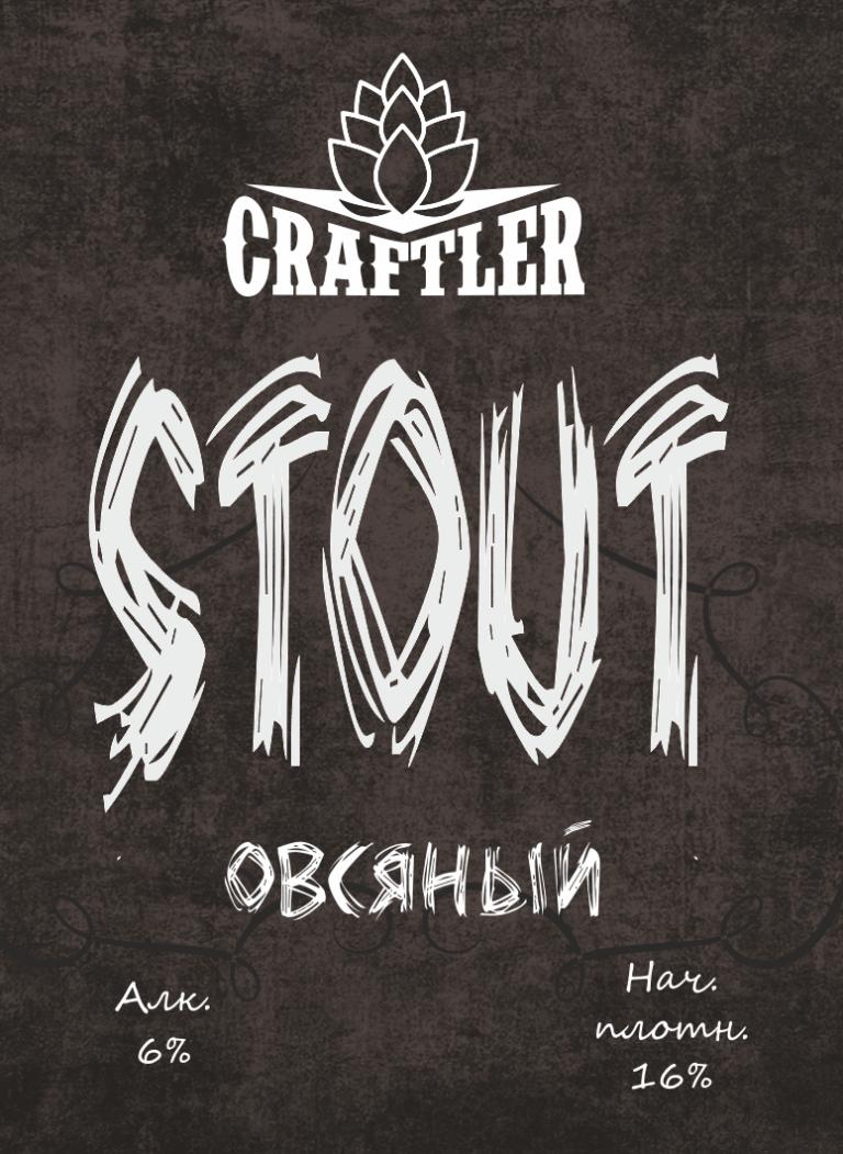 пиво крафтлер Стаут
