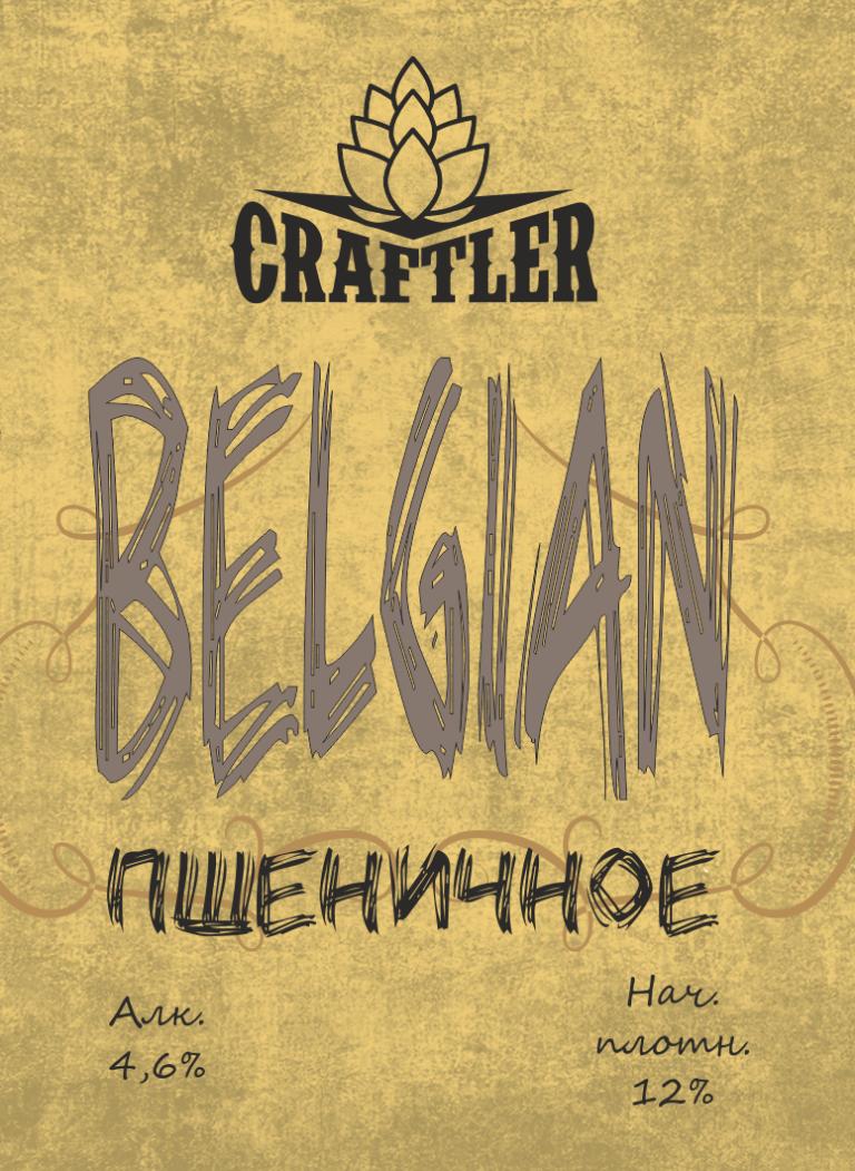 пиво крафтлер Бельгиан